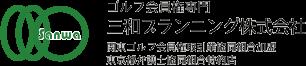 三和プランニング株式会社|関東ゴルフ会員権取引業協同組合加盟 東京都弁護士協同組合特約店